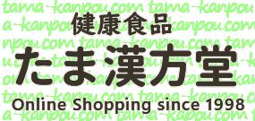 健康食品の通販サイト『たま漢方堂』